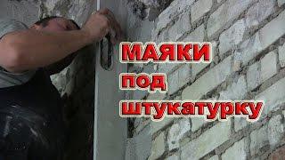 Как установить маяки. Штукатурка стен(В данном видео показано как устанавливаются маяки для штукатурки стен (при небольшом или бюджетном ремонте..., 2016-08-01T20:39:01.000Z)