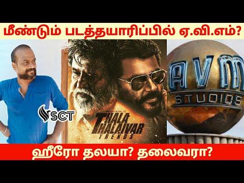 AVM's ComeBack Film| Thala Or Thalaivar? | SCT