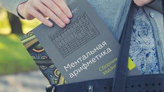 Книги по ментальной арифметике для школьников и дошкольников(Интересные задачи и примеры, красочные иллюстрации, упражнения для мозга в книгах центра ментальной арифме..., 2015-09-24T21:40:33.000Z)
