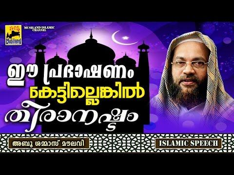 ഈപ്രഭാഷണം കേട്ടില്ലെങ്കിൽ തീരാനഷ്ടം | Latest Islamic Speech In Malayalam | Abu Shammas Moulavi New