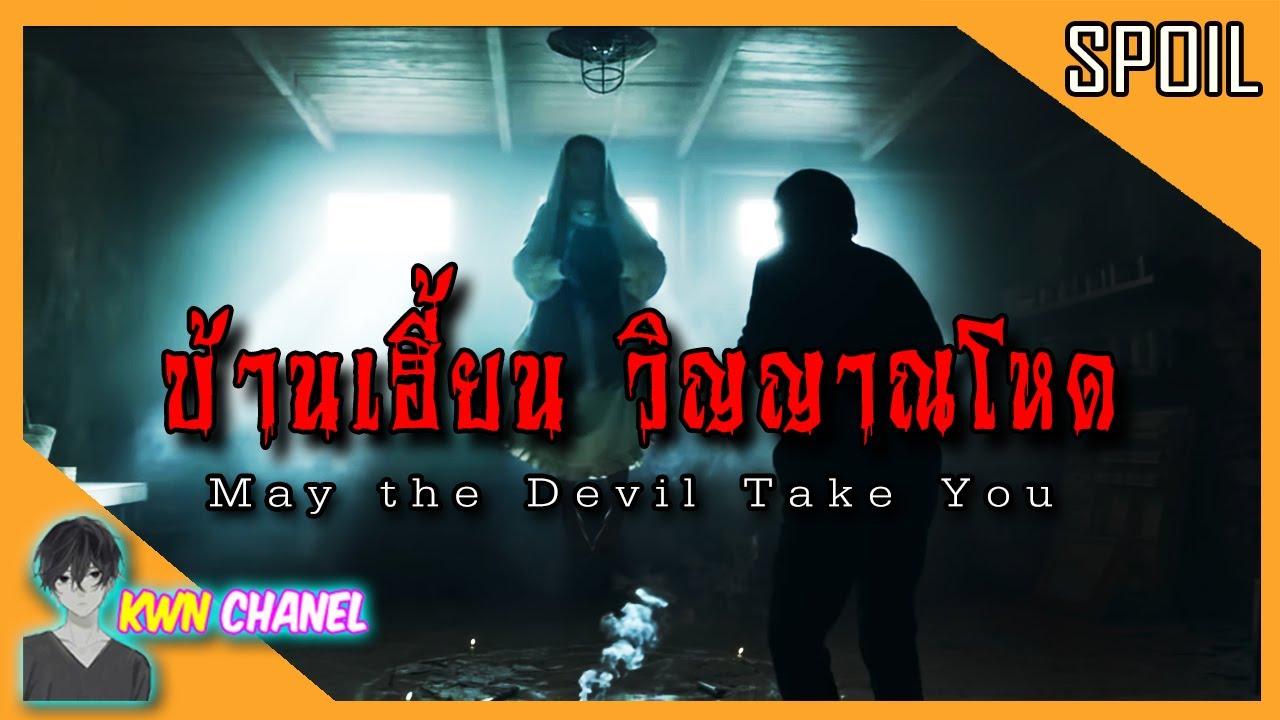 ความจริงอันน่าสะพรึงกลัวจากอดีต ที่ชายผู้เป็นพ่อได้ปกปิดมาตลอด | May the Devil Take You 「สปอยหนัง」