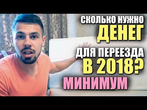 Смотреть Переезд в Москву. Сколько нужно денег в 2018 МИНИМУМ? онлайн