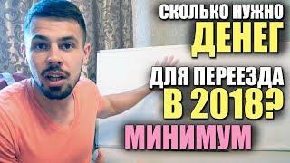 Переезд в Москву. Сколько нужно денег в 2018-2019 МИНИМУМ?