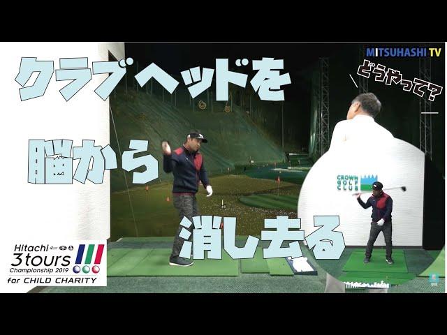 アンチエイジングな超人ゴルファーの飛ばし技を盗め!【Hitachi 3Tours Championship⑤】