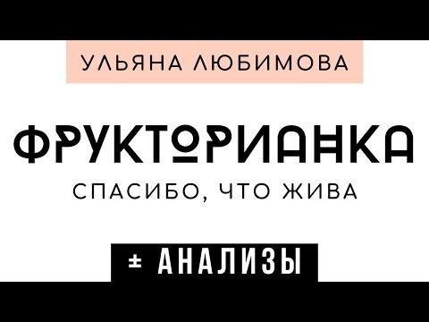 РАЗГРОМ ФРУКТОРИАНСТВА + анализы после сыроедения
