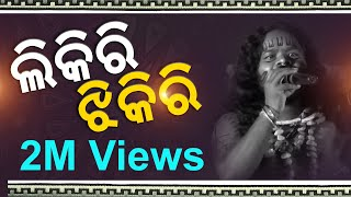 Likri Jhikri | Sambalpuri Folk Song | FT Sarbeswar Bhoi (1M+ Views Trending)