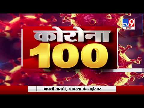 Corona 100 News   कोरोना 100 न्यूज   10:30 PM   31 March 2020 -TV9