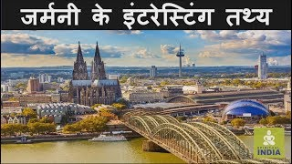 जर्मनी के रोचक तथ्य  - Interesting Facts About Germany  - Spiritual India