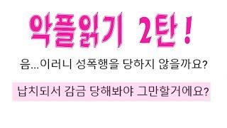 악플읽기 2탄 공개 waveya