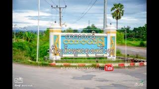 ထားဝယ်သီချင်း ( အသဲဝဲဝဲနဲ့ စကားသံလေးနဲ့ ) dawei music photo