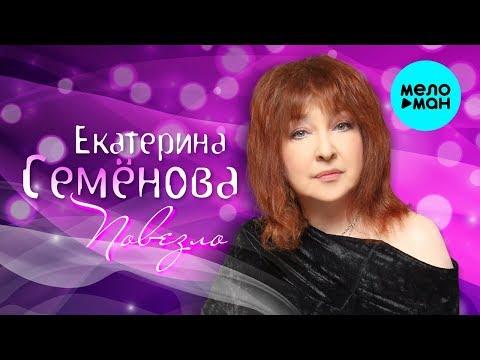 Екатерина Семёнова - Повезло Single