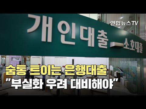 """숨통 트이는 은행대출…""""부실화 우려 대비해야"""" / 연합뉴스TV (YonhapnewsTV)"""