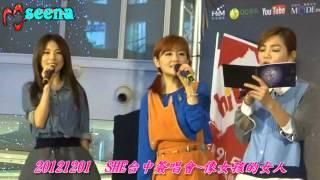 20121201  SHE台中簽唱會~像女孩的女人(彩排版)