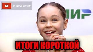 ИТОГИ КОРОТКОЙ ПРОГРАММЫ Девушки Финал Кубка России по Фигурному Катанию 2021