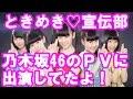 ももクロの妹分 ときめき♡宣伝部 小泉遥香が乃木坂46のPVに出演 人気急上昇!