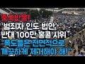 홍콩 시위대, 트럼프 홍콩 인권법 서명에 감사하는 집회 개최 / YTN