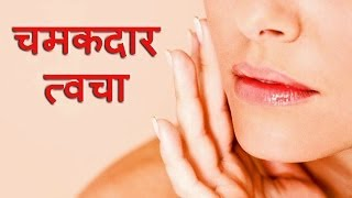 How To Get Glowing Skin - Ayurveda Herbs Natural Remedies To Get Glowing Skin (Hindi)