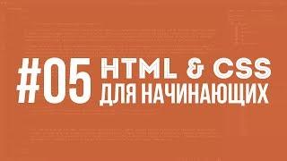 HTML и CSS для начинающих. Урок #05 || Уроки Виталия Менчуковского