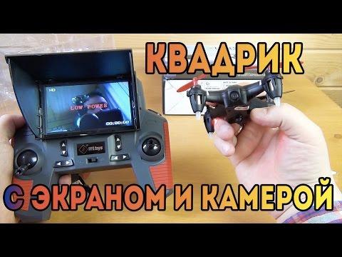 Мини Квадрокоптер с камерой и экраном - WLtoys Q242G Quadcopter