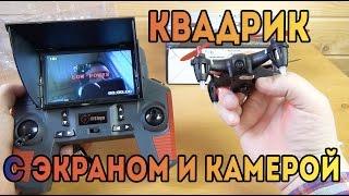 видео Купить квадрокоптер или дрон на радиоуправление