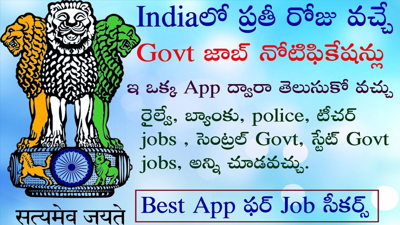 best app for government jobs notifications search govt jobs notification appmust watch jobs app