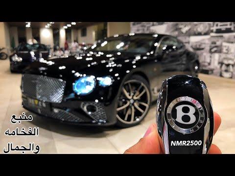 بنتلي كونتيننتال جي تي2019 جوهره ثمينه من جواهر بنتلي الفخمه أجمل سياره Youtube