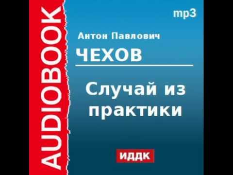 2000217 Аудиокнига. Чехов Антон Павлович. «Случай из практики»