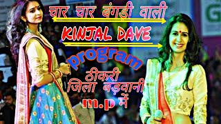 Amme Desi Kalakaar | Full | | Kinjal Dave | Mayur Nadiya | coming on thikari |