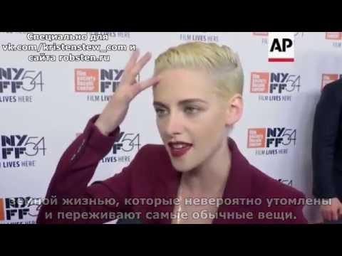 Кристен на премьере фильма 'Некоторые женщины' рус суб