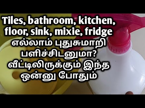 How to make all purpose cleaning liquid making in tamil