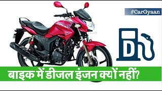 Why Motorbikes do not have Diesel Engine?