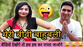 मेरी बीवी बाहुबली | husband wife funny entertaining jokes in hindi | comedy | Golgappa Jokes #Gj18