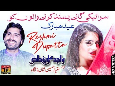Reshmi Dupta - Wajid Ali Baghdadi - Latest Song 2018 - Latest Punjabi And Saraiki
