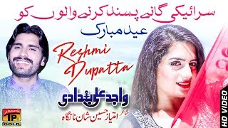 Reshmi Dupta - Wajid Ali Baghdadi - Latest Song 2018 - Latest Punjabi And Saraiki