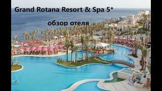Grand Rotana Resort Spa5 Египет Шарм Эль Шейх Обзор отеля