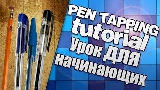 Урок для начинающих №1::|:: Pen Tapping Tutorial