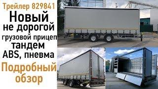 Бюджетный прицеп для среднетоннажных грузовиков. Подробный обзор.