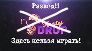 TASTYDROP ПРОВЕРКА КЕЙСА DOTA ONE LOVE, ВСЯ ПРАВДА О TASTYDROP