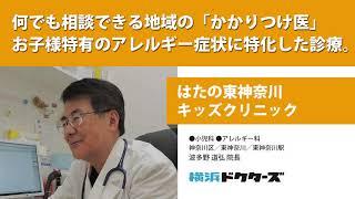 医師のインタビュー動画