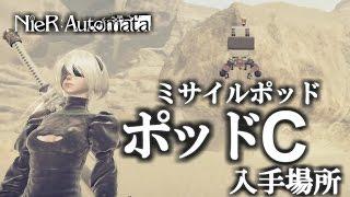 【NieR:Automata】ミサイルポッド『ポッドC』 入手場所!! 砂漠地帯 攻略【ニーアオートマタ】