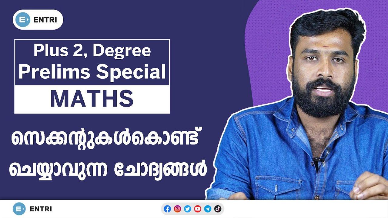 PSC Prelims Maths | സെക്കന്റുകൾ കൊണ്ട് ചെയ്യാവുന്ന കണക്കിലെ ചോദ്യങ്ങൾ | Maths Tricks | Kerala PSC
