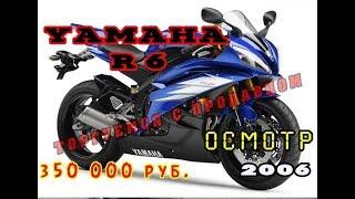 """[Осмотр]Yamaha R6 2006, за 350тру. Для """"Клеить Девок"""""""