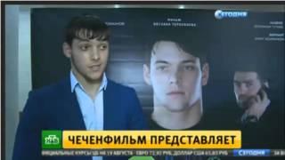 Новостной сюжет НТВ про Деган Аз