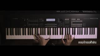Flink Pianist - ยอมจำนนฟ้าดิน - โบวี่ - บรรเลงเปียโนแบบง่าย