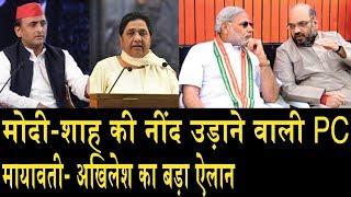 मायावती ने कांग्रेस- बीजेपी को जमकर धोया / SP-BSP PRESS CONFERENCE