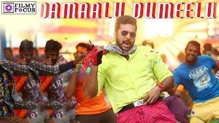 Bogan   Damaalu Dumeelu Tamil  Song Released    Jayam Ravi    Hansikha     D  Imman
