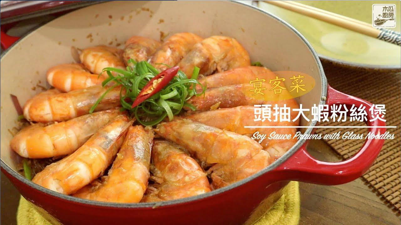 【頭抽大蝦粉絲煲】永不過時的煲仔菜👍大蝦鮮甜多汁😋粉絲吸收了所有精華,爽滑美味,一鍋也不夠吃|木瓜廚房