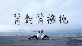 林俊傑 JJ Lin【背對背擁抱 Back To Back】/ Kayan X Tania Choreography