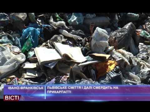 Львівське сміття ідалі смердить наПрикарпатті