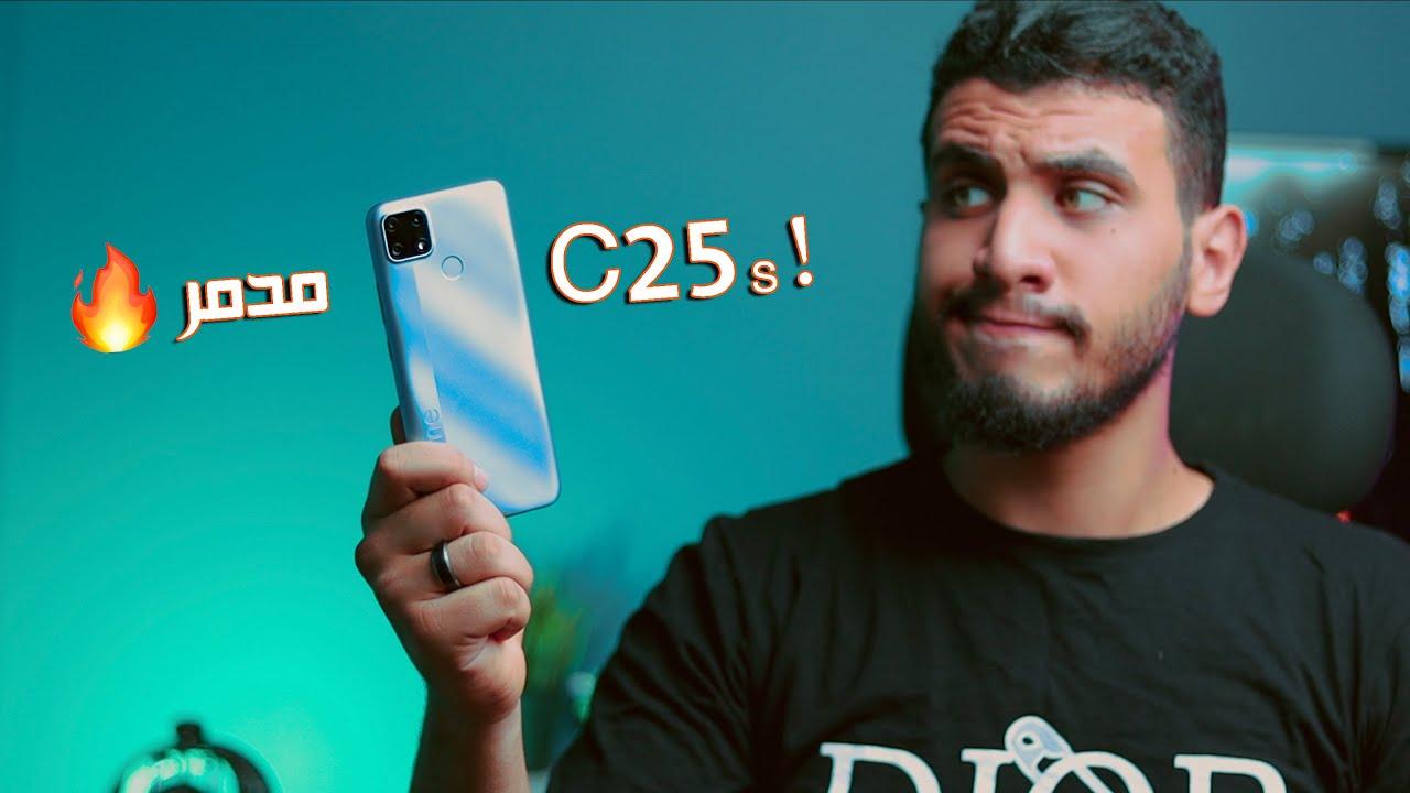 مراجعة هاتف ريلمي سي 25 الجديد Realme C25 S